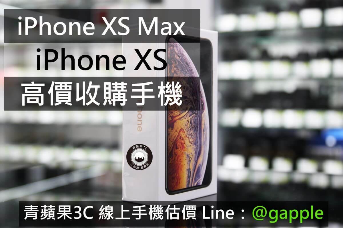 台北二手iphone xs