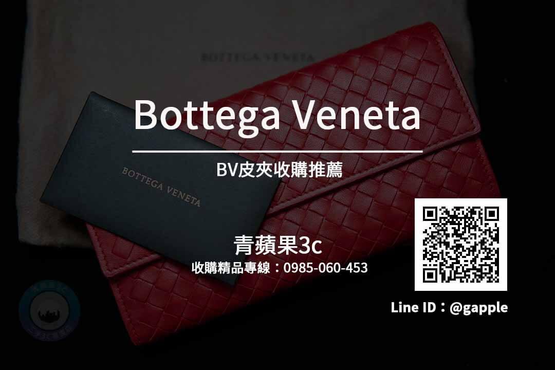 bv皮夾收購